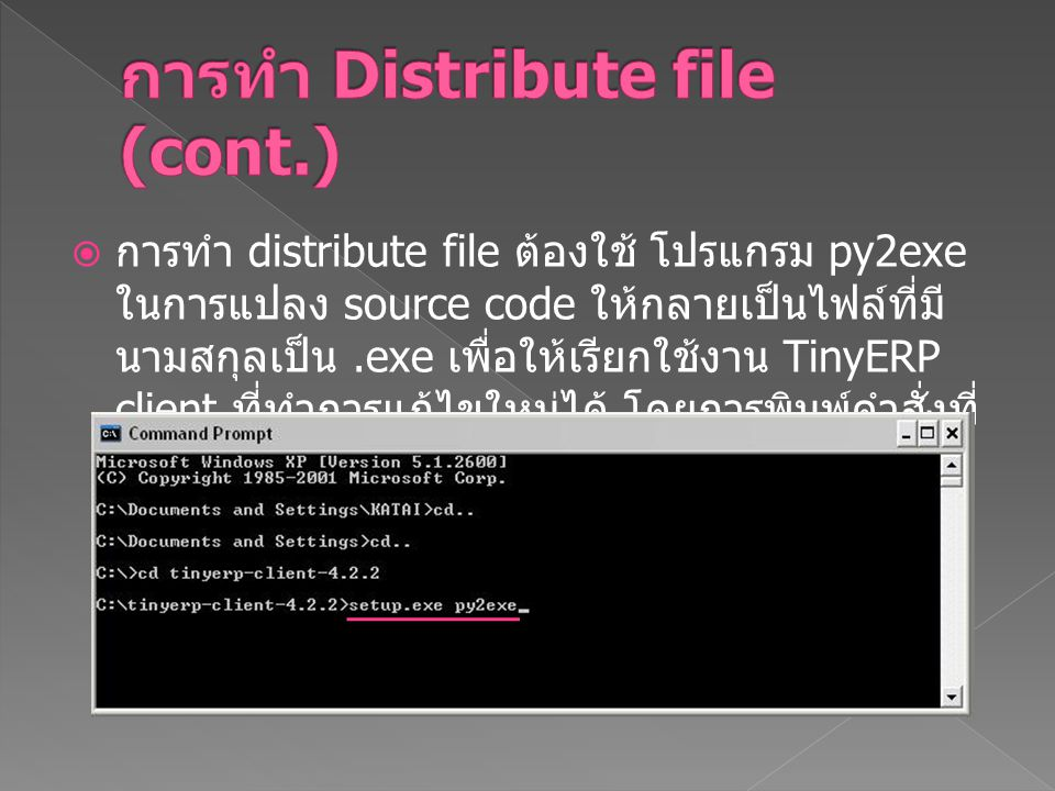 การทำ Distribute file (cont.)