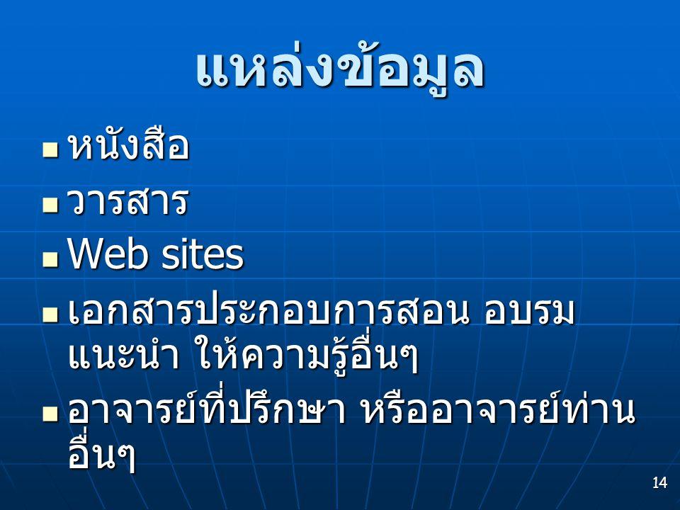 แหล่งข้อมูล หนังสือ วารสาร Web sites