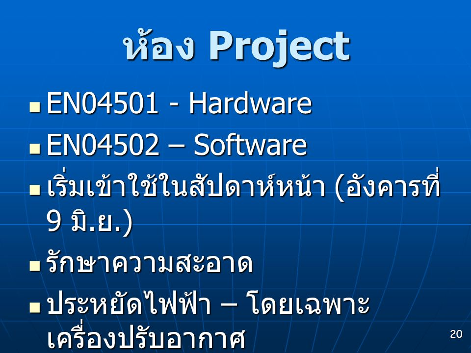 ห้อง Project EN Hardware EN04502 – Software