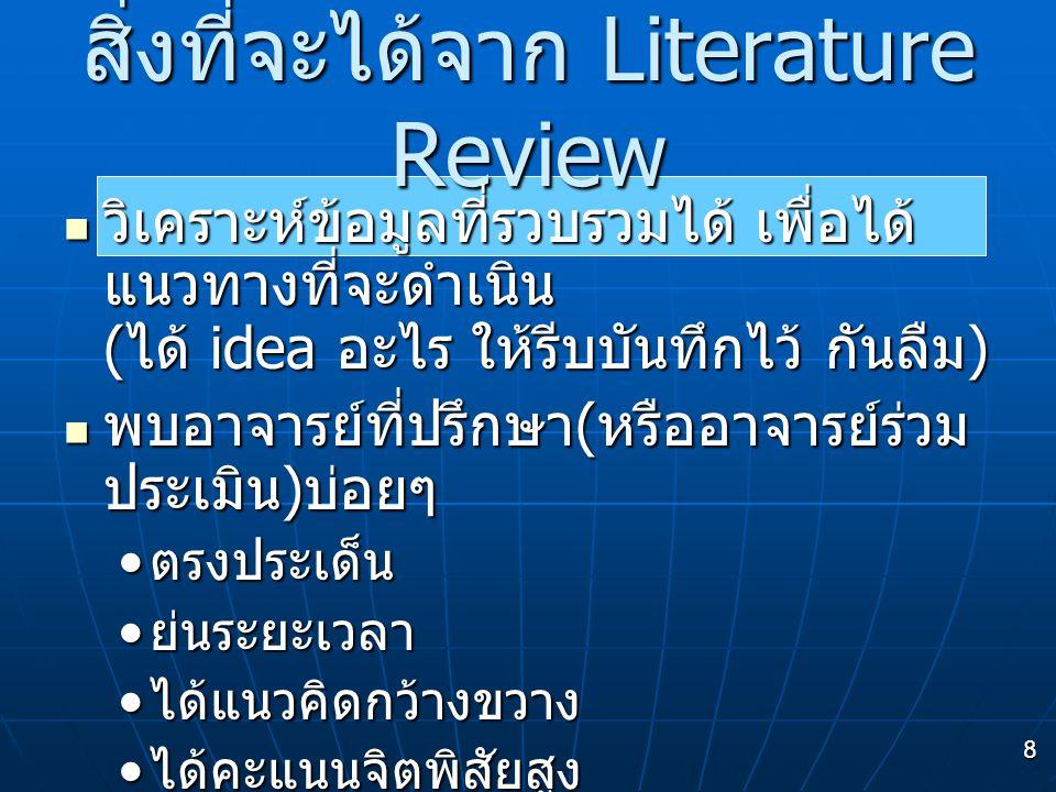 สิ่งที่จะได้จาก Literature Review