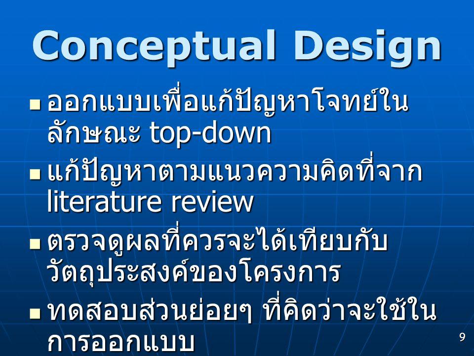 Conceptual Design ออกแบบเพื่อแก้ปัญหาโจทย์ในลักษณะ top-down