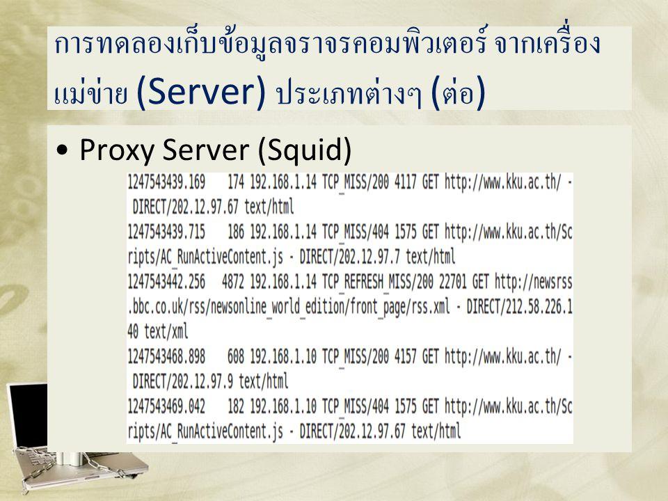 การทดลองเก็บข้อมูลจราจรคอมพิวเตอร์ จากเครื่องแม่ข่าย (Server) ประเภทต่างๆ (ต่อ)
