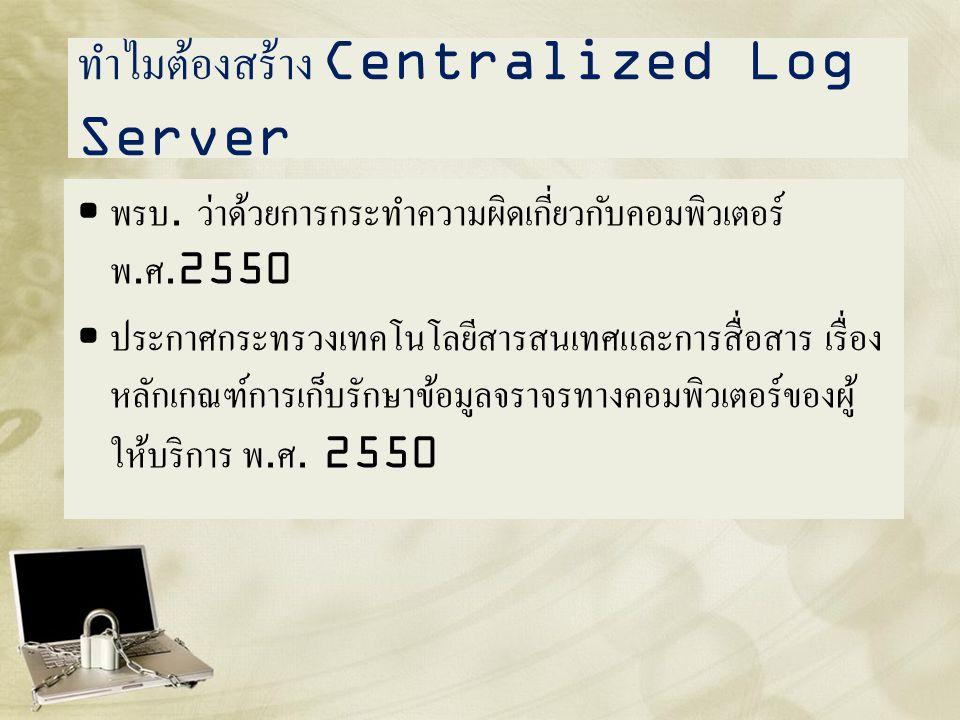 ทำไมต้องสร้าง Centralized Log Server