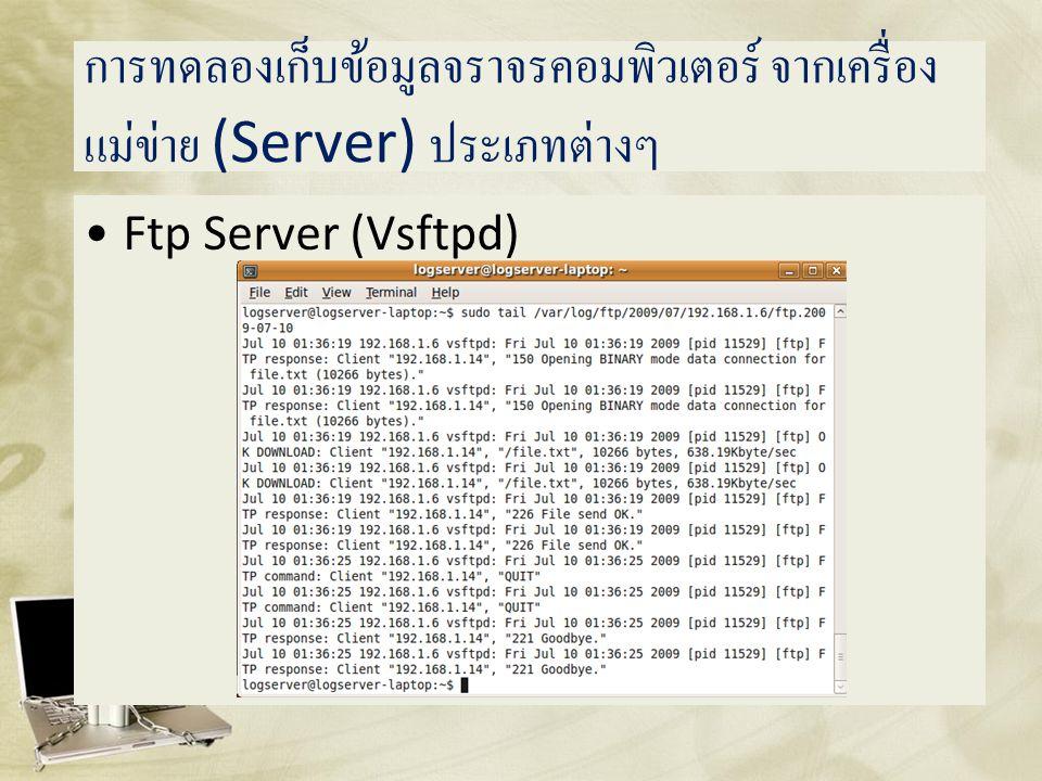 การทดลองเก็บข้อมูลจราจรคอมพิวเตอร์ จากเครื่องแม่ข่าย (Server) ประเภทต่างๆ