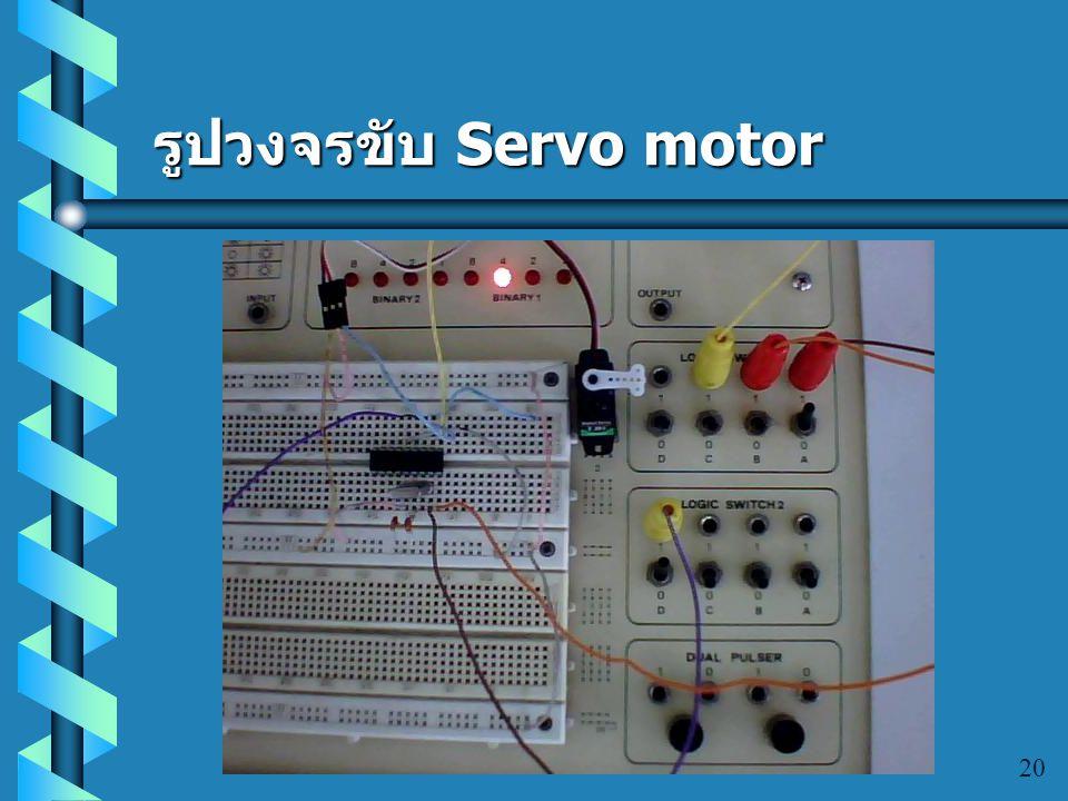 รูปวงจรขับ Servo motor