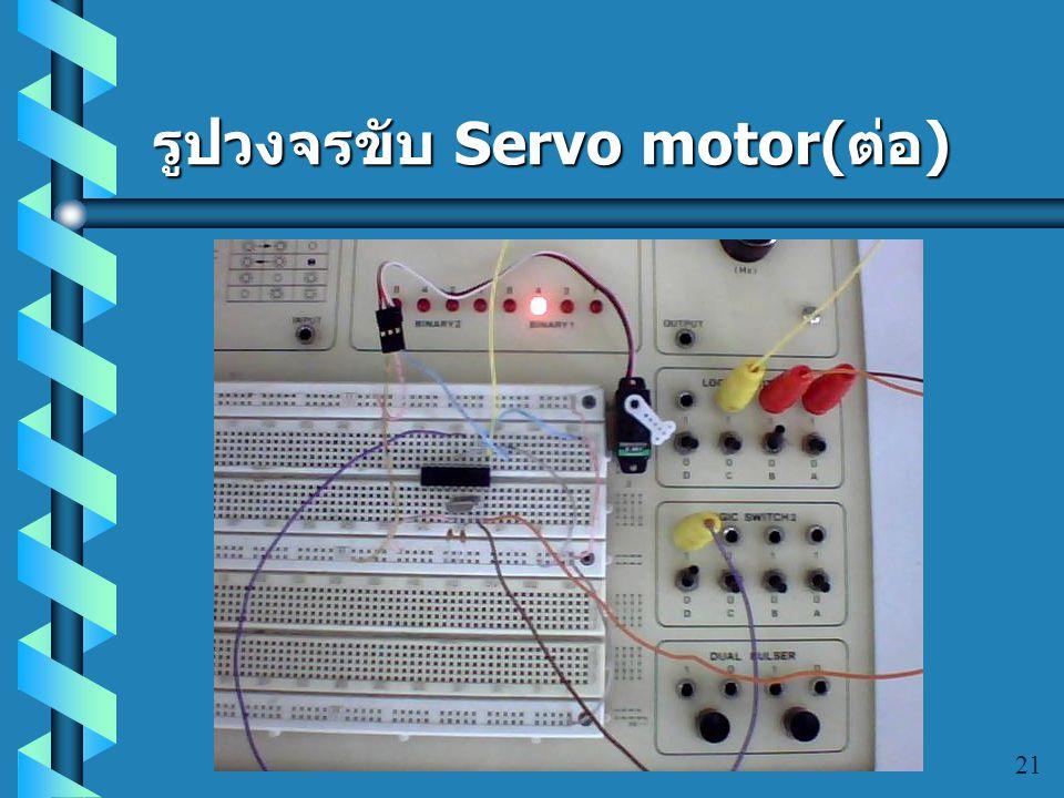 รูปวงจรขับ Servo motor(ต่อ)