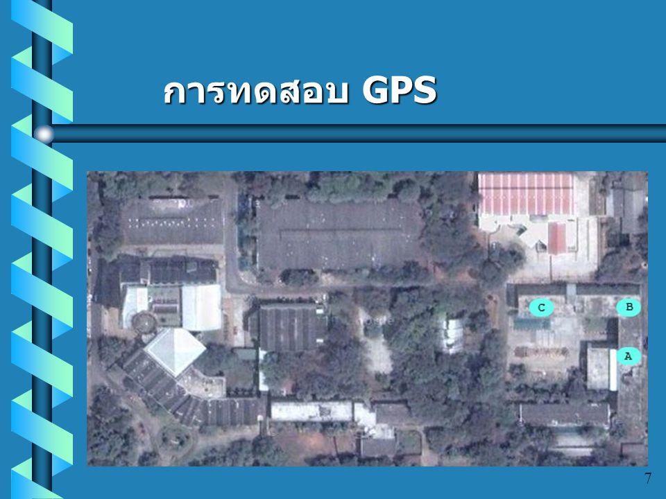 การทดสอบ GPS 7
