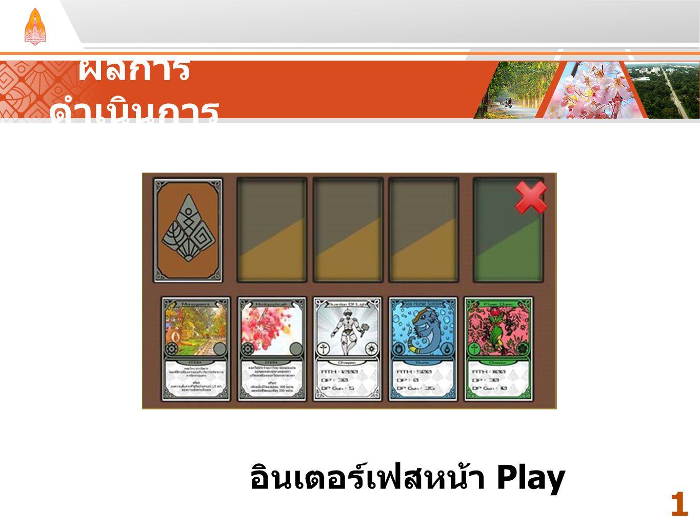ผลการดำเนินการ Your Text Here อินเตอร์เฟสหน้า Play 14