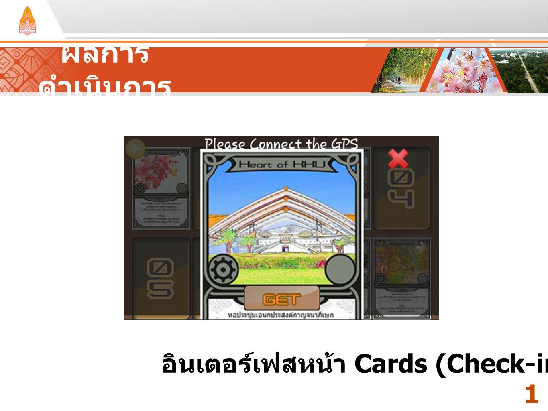 ผลการดำเนินการ Your Text Here อินเตอร์เฟสหน้า Cards (Check-in) 18