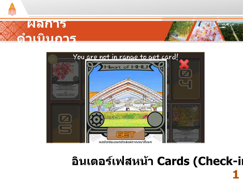 ผลการดำเนินการ Your Text Here อินเตอร์เฟสหน้า Cards (Check-in) 19