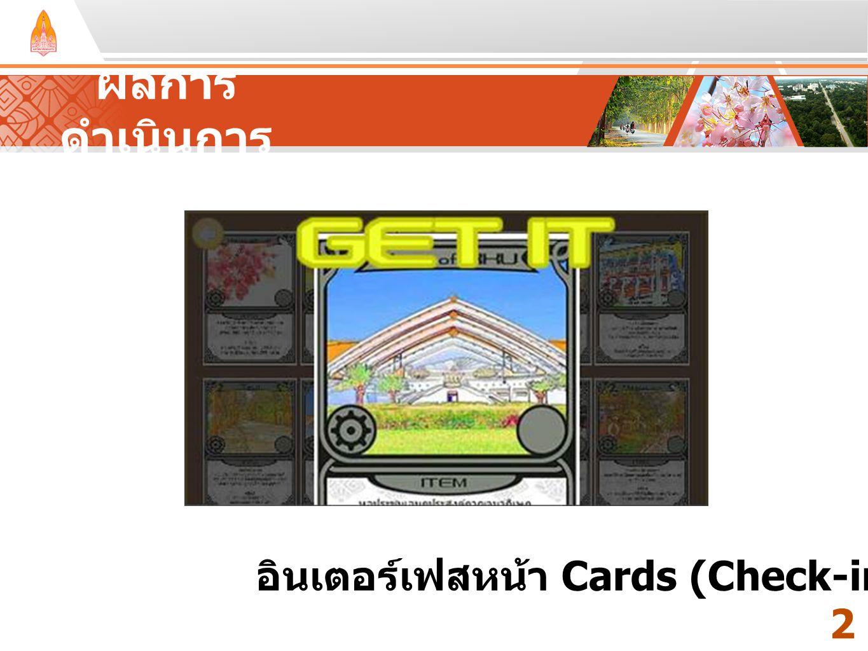 ผลการดำเนินการ Your Text Here อินเตอร์เฟสหน้า Cards (Check-in) 20