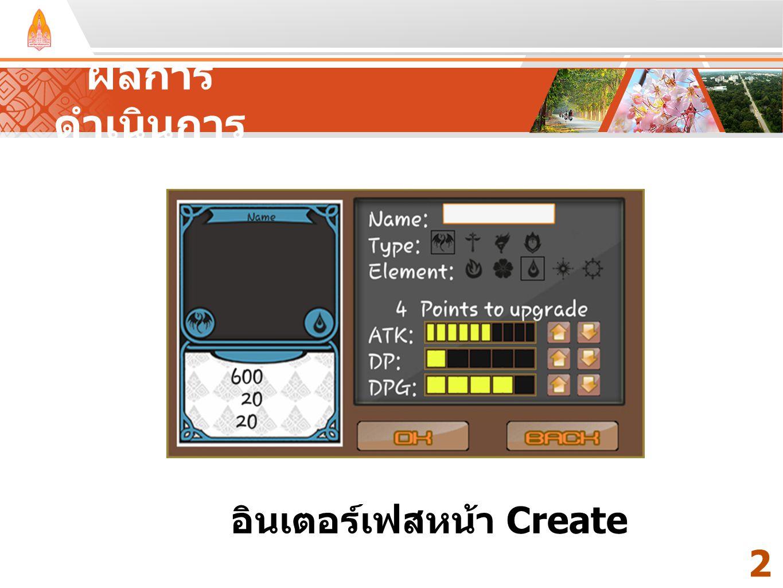 ผลการดำเนินการ Your Text Here อินเตอร์เฟสหน้า Create 21