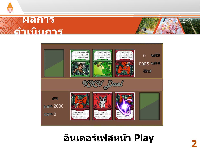 ผลการดำเนินการ Your Text Here Your Text Here อินเตอร์เฟสหน้า Play 27