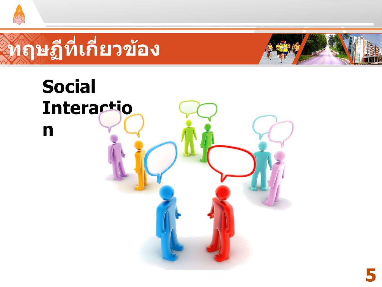 ทฤษฏีที่เกี่ยวข้อง Social Interaction 5