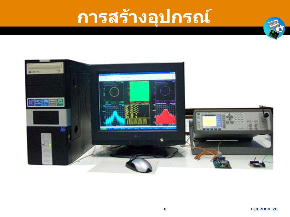 การสร้างอุปกรณ์ 6 COE2009-20