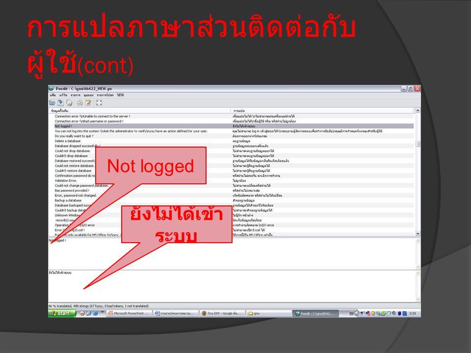 การแปลภาษาส่วนติดต่อกับผู้ใช้(cont)