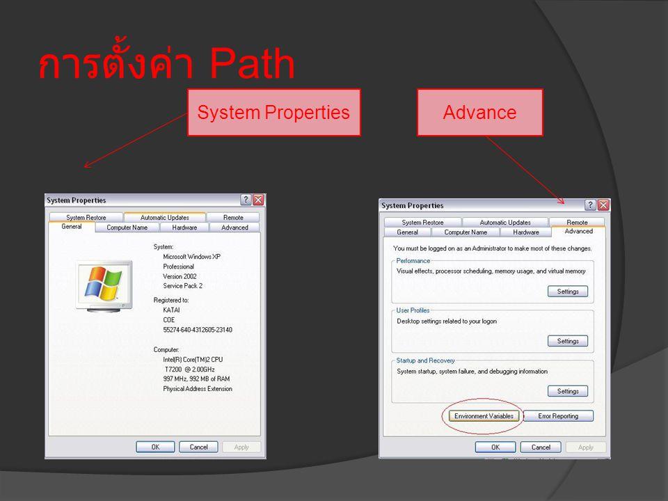 การตั้งค่า Path System Properties Advance