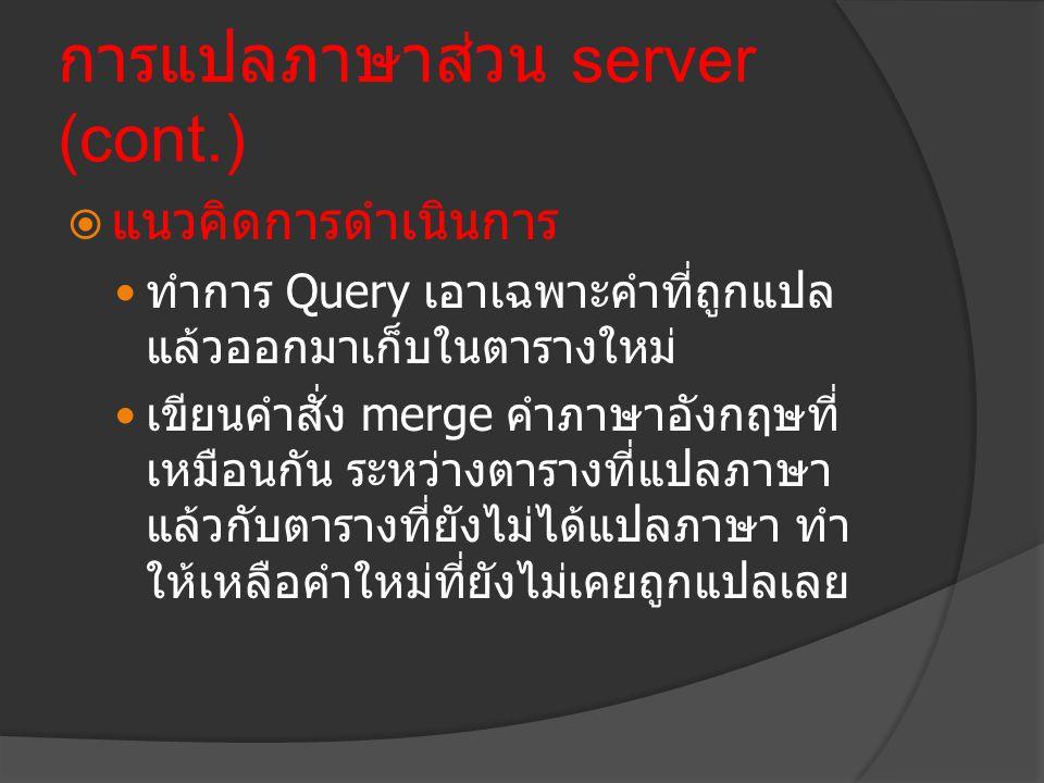 การแปลภาษาส่วน server (cont.)