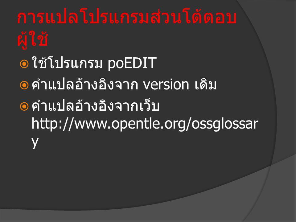 การแปลโปรแกรมส่วนโต้ตอบผู้ใช้