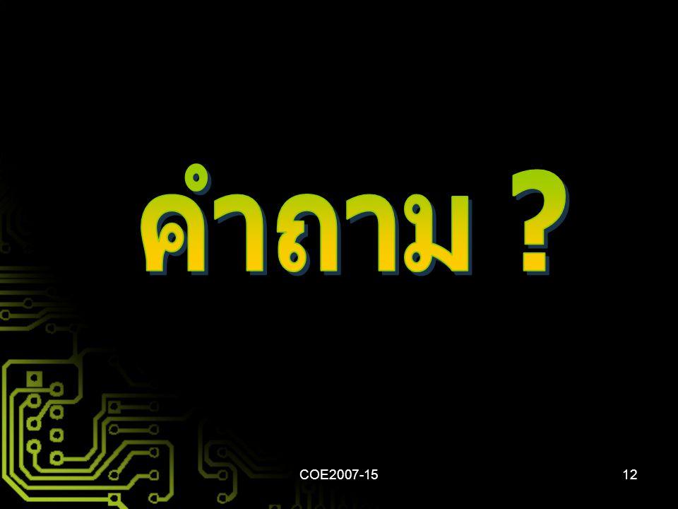 คำถาม COE2007-15