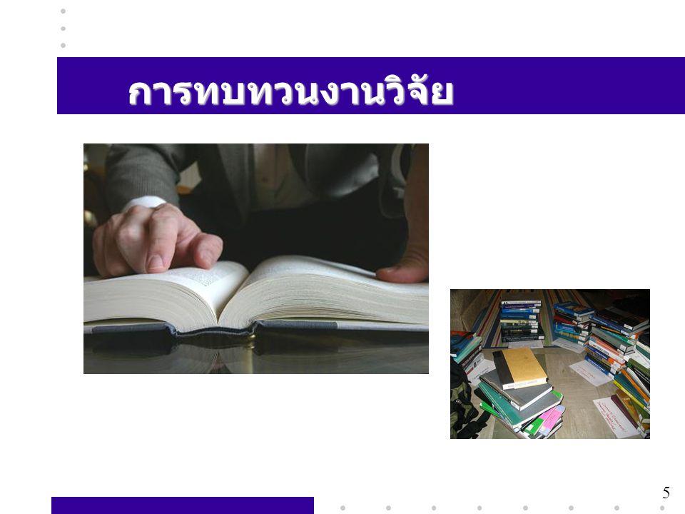 การทบทวนงานวิจัย 5