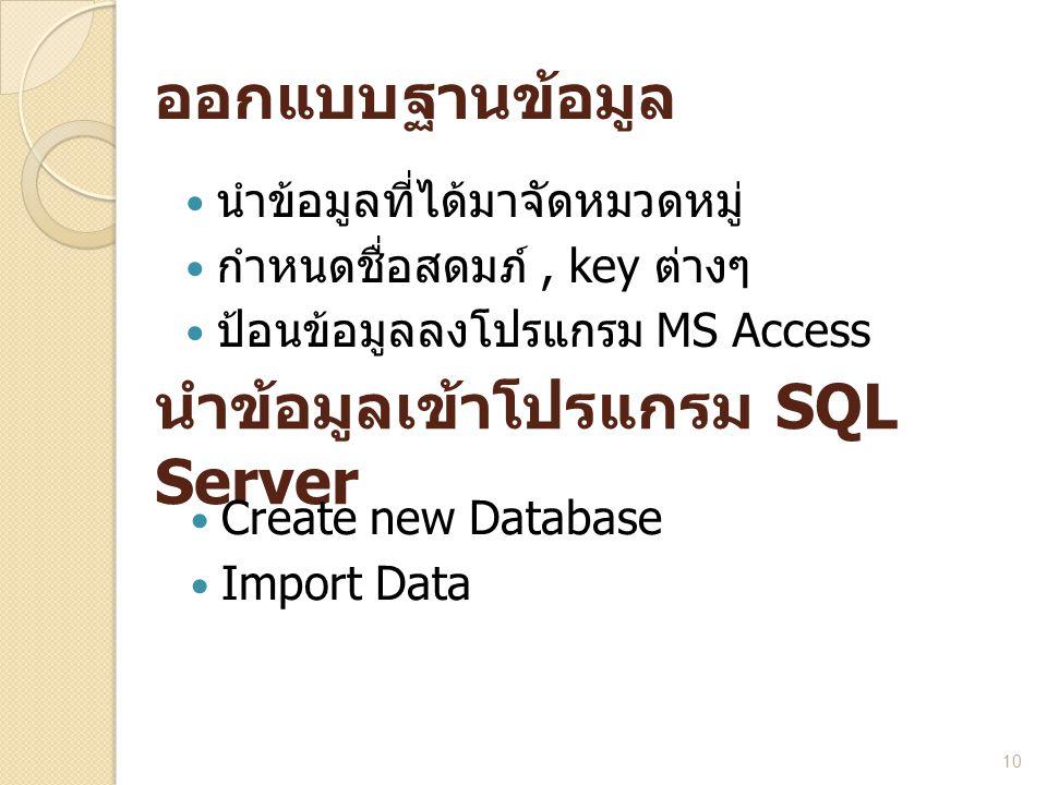 นำข้อมูลเข้าโปรแกรม SQL Server