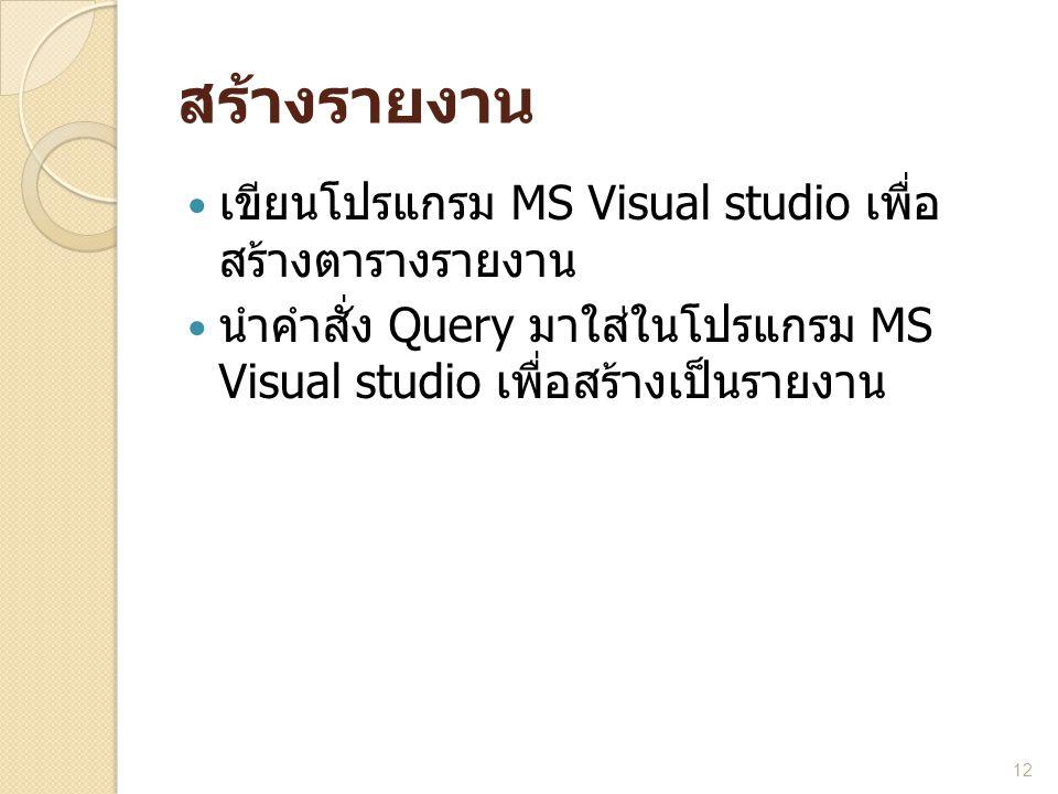 สร้างรายงาน เขียนโปรแกรม MS Visual studio เพื่อสร้างตารางรายงาน