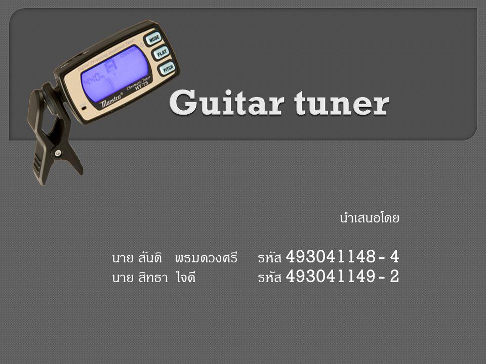 Guitar tuner นำเสนอโดย นาย สันติ พรมดวงศรี รหัส 493041148 - 4