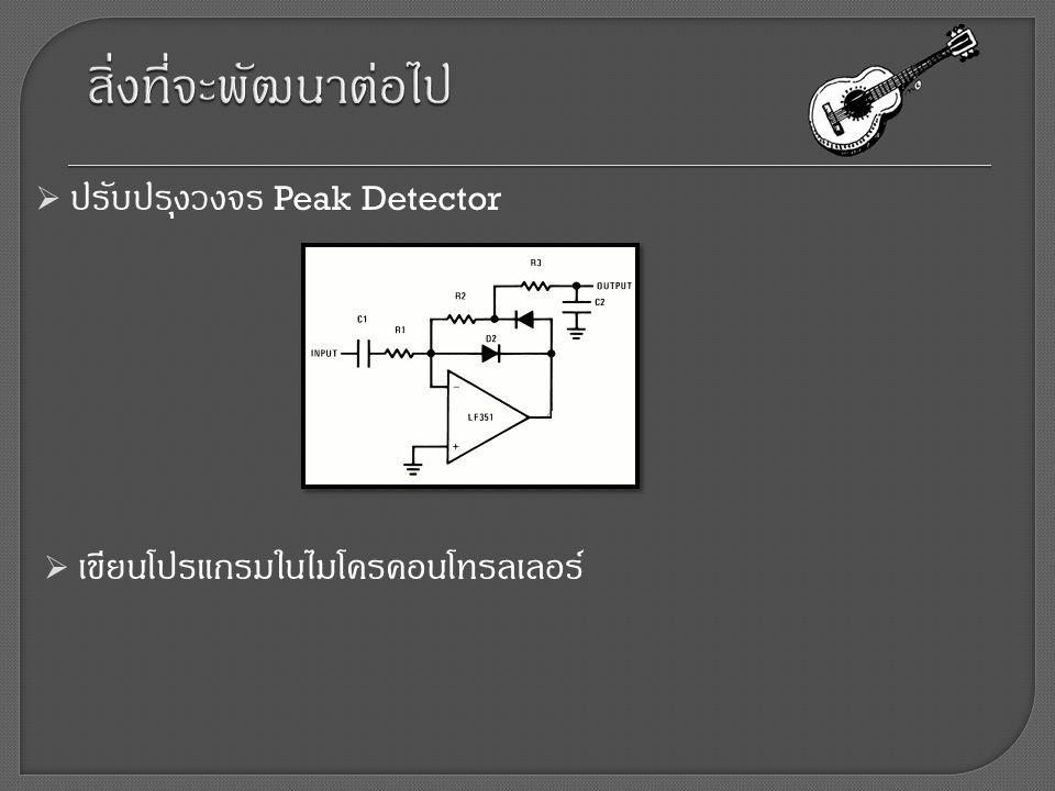 สิ่งที่จะพัฒนาต่อไป ปรับปรุงวงจร Peak Detector