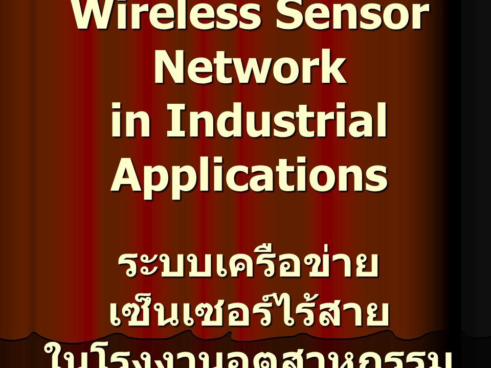 Wireless Sensor Network in Industrial Applications ระบบเครือข่ายเซ็นเซอร์ไร้สาย ในโรงงานอุตสาหกรรม