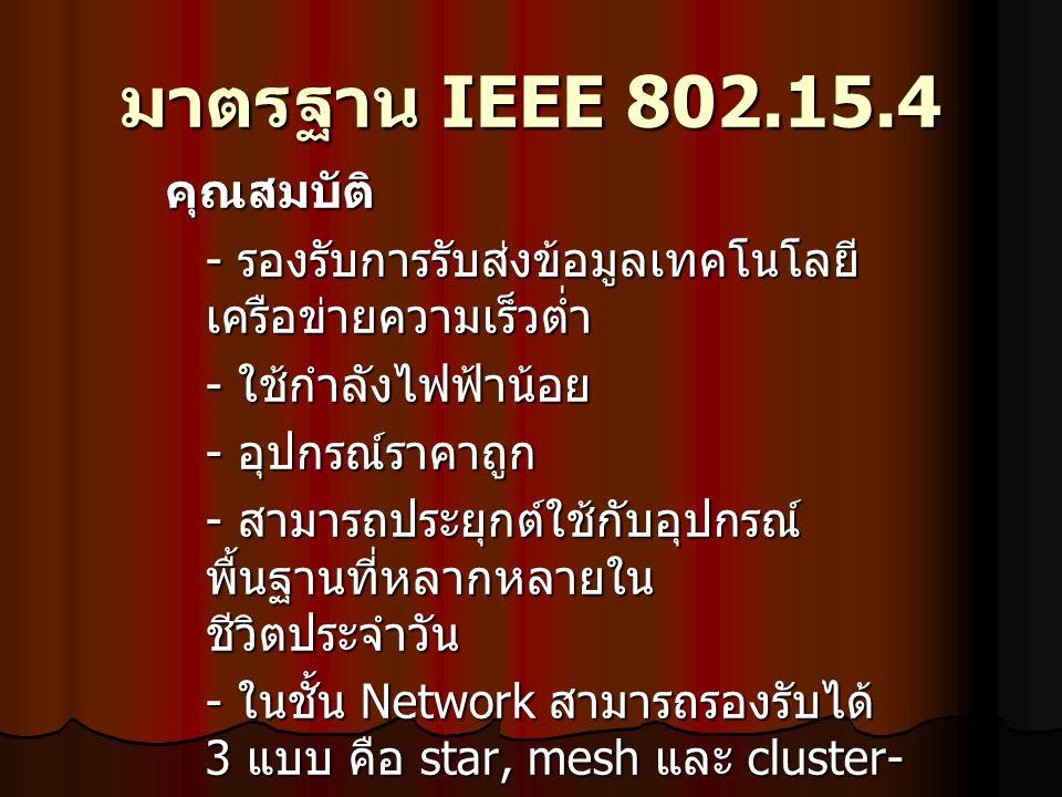 มาตรฐาน IEEE 802.15.4 คุณสมบัติ
