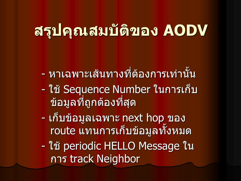 สรุปคุณสมบัติของ AODV