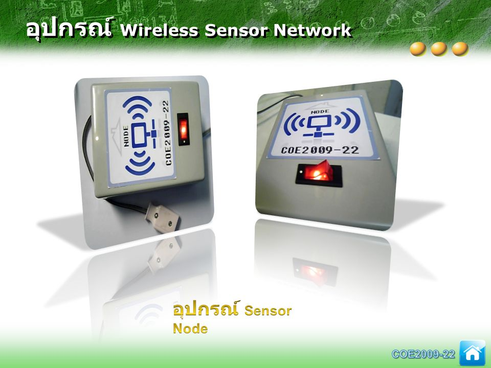 อุปกรณ์ Wireless Sensor Network
