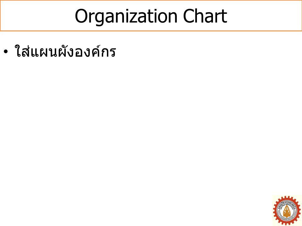 Organization Chart ใส่แผนผังองค์กร