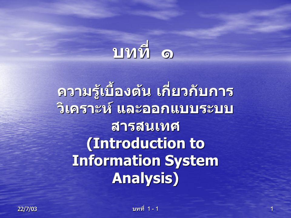 บทที่ ๑ ความรู้เบื้องต้น เกี่ยวกับการวิเคราะห์ และออกแบบระบบสารสนเทศ (Introduction to Information System Analysis)