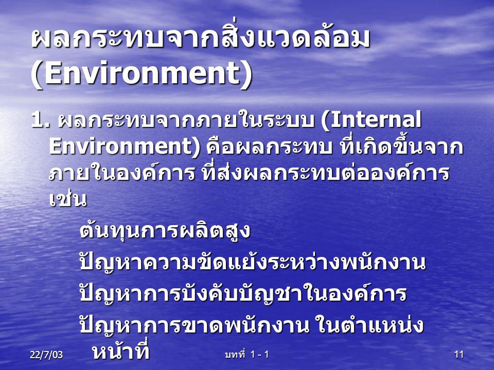 ผลกระทบจากสิ่งแวดล้อม (Environment)