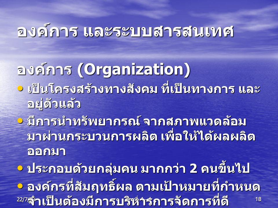 องค์การ และระบบสารสนเทศ
