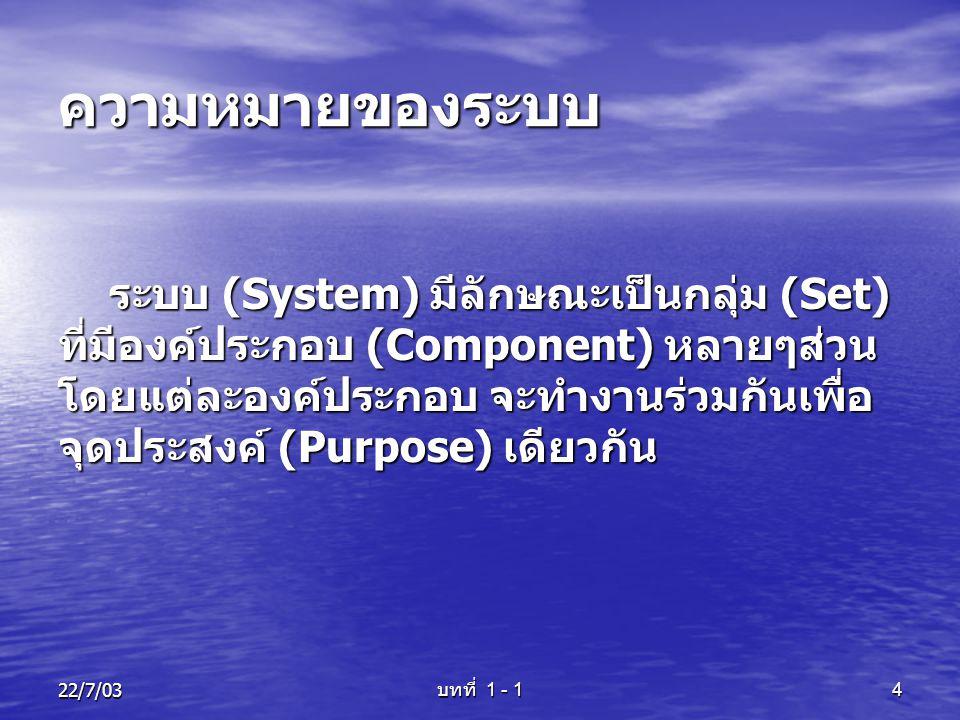 ความหมายของระบบ