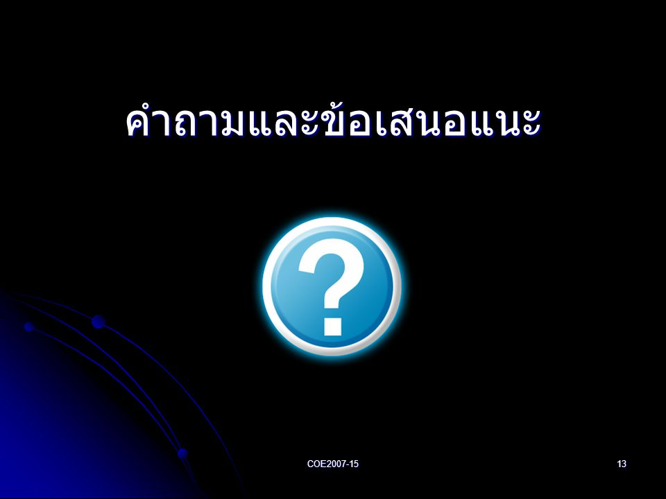 คำถามและข้อเสนอแนะ COE2007-15