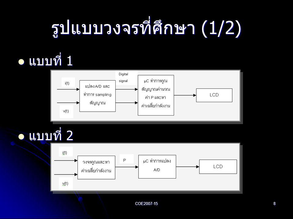 รูปแบบวงจรที่ศึกษา (1/2)
