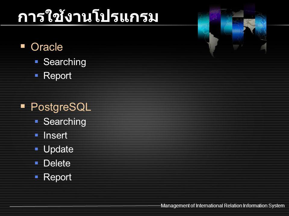 การใช้งานโปรแกรม Oracle PostgreSQL Searching Report Insert Update