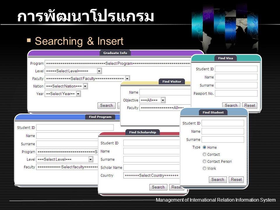 การพัฒนาโปรแกรม Searching & Insert