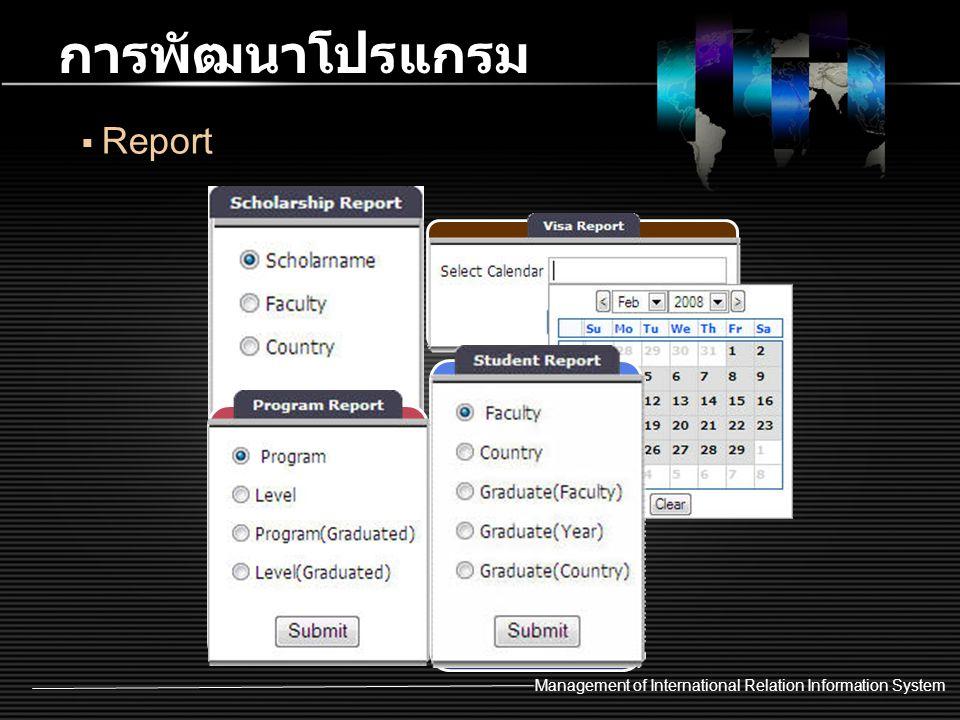 การพัฒนาโปรแกรม Report