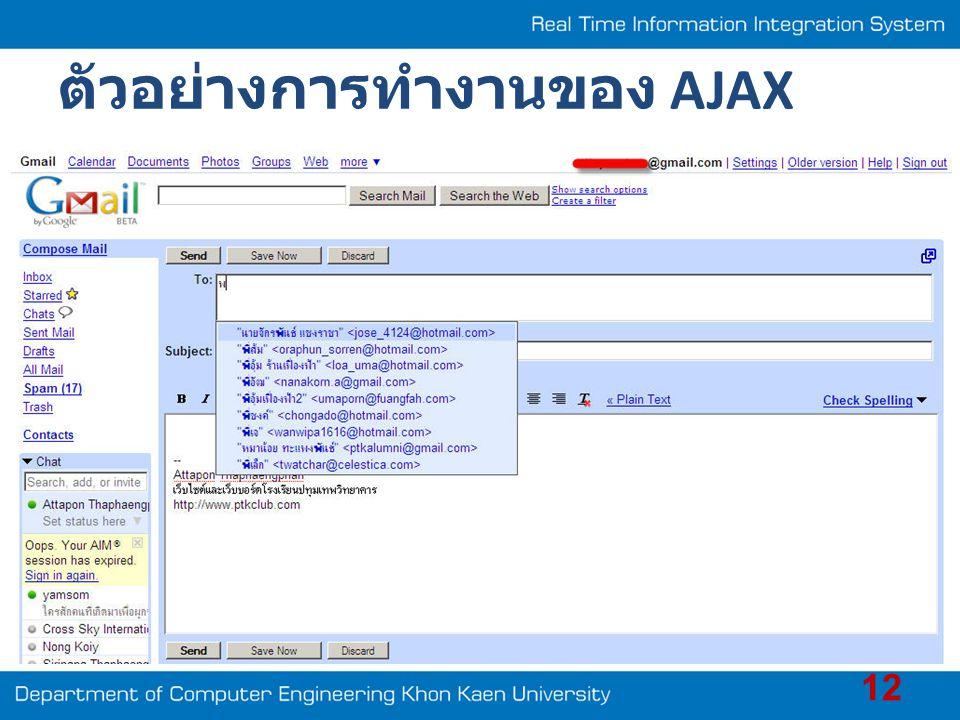 ตัวอย่างการทำงานของ AJAX
