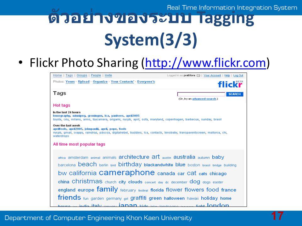 ตัวอย่างของระบบ Tagging System(3/3)