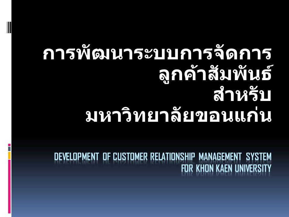 การพัฒนาระบบการจัดการลูกค้าสัมพันธ์ สำหรับมหาวิทยาลัยขอนแก่น