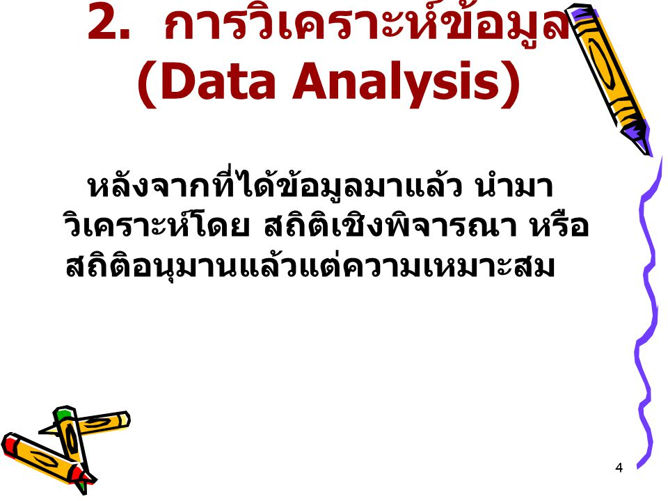 2. การวิเคราะห์ข้อมูล (Data Analysis)
