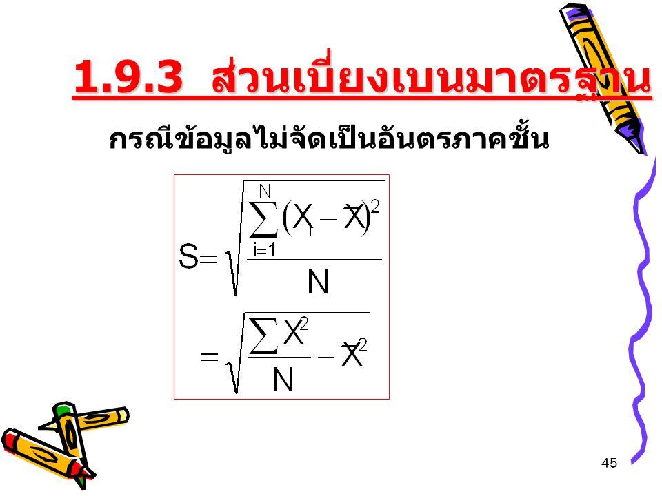 1.9.3 ส่วนเบี่ยงเบนมาตรฐาน