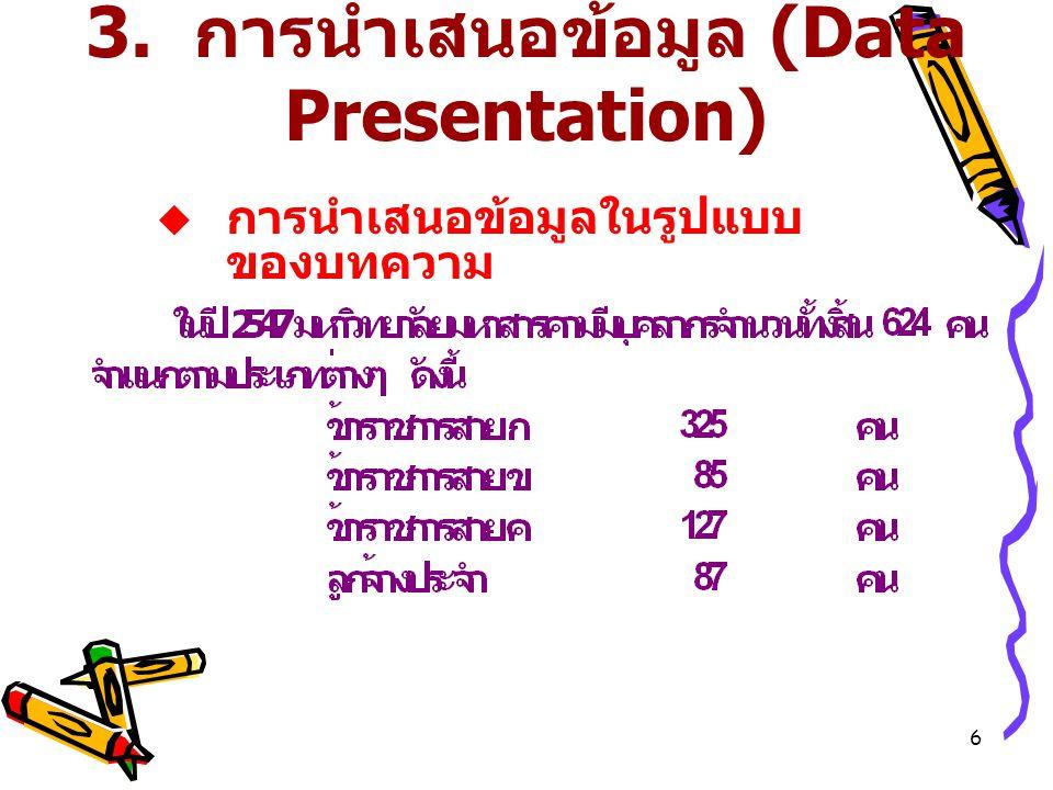 3. การนำเสนอข้อมูล (Data Presentation)