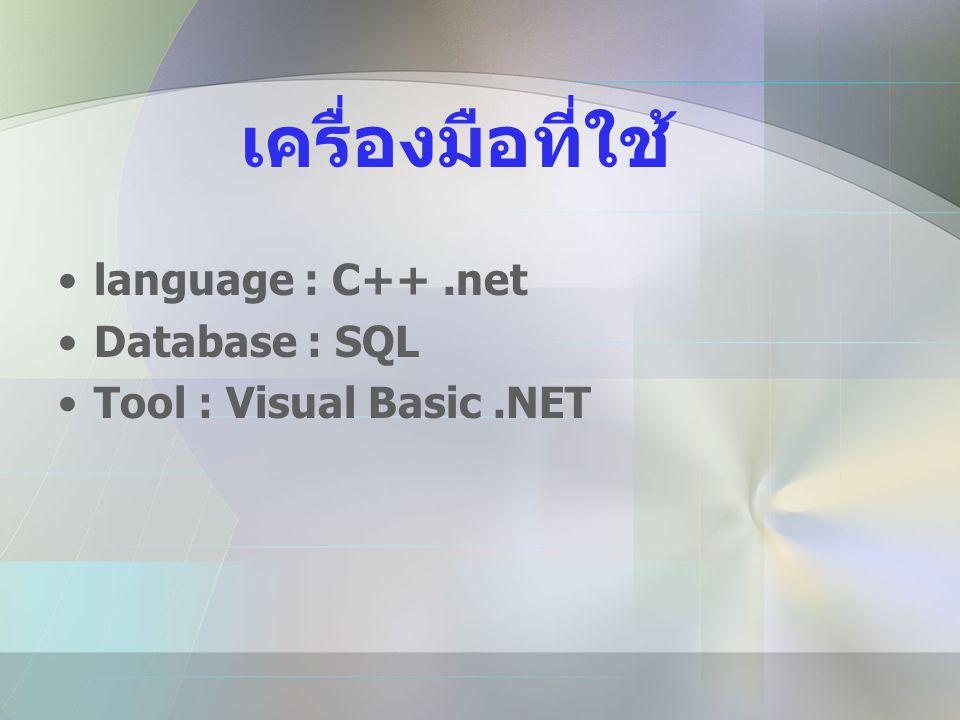 เครื่องมือที่ใช้ language : C++ .net Database : SQL